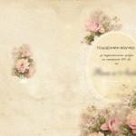 Сватба - подаръчен ваучер