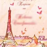 Рожден ден- тема Париж подаръчен ваучер